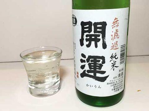 【4553】開運 無濾過 純米 生酒(かいうん)【静岡県】