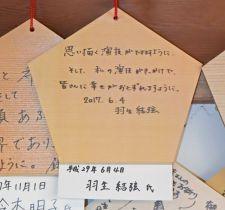 羽生選手が奉納した絵馬(京都市上京区・晴明神社)