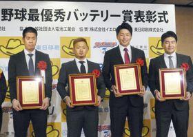 最優秀バッテリー賞に選ばれた(左から)西武の多和田、森、広島の大瀬良、会沢=12日、東京都内