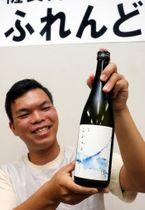 完成した日本酒「ふれんど」をPRする平岡さん