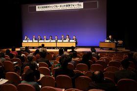 ゲーム障害などの現状と対策について、国内外の専門家が話し合った「第2回ギャンブル・ネット依存フォーラム」=横浜市内