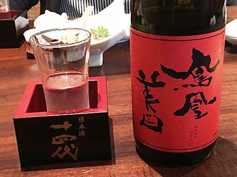 【3181】鳳凰美田 赤判 純米大吟醸(ほうおうびでん)【栃木県】