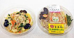 期間限定で販売される「冷し味噌野菜たんめん」