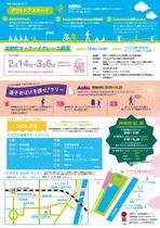 「春の田野日和(びより)deおきゃく」のポスター