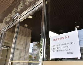 断水を伝える済生会呉病院の張り紙=10日、広島県呉市