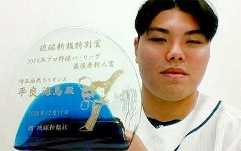 琉球新報特別賞の盾を受け取り、オンラインで今季の意気込みを語る西武の平良海馬投手=28日