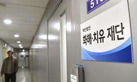 日韓政府間合意に基づき、韓国で設立された「和解・癒やし財団」の事務所=21日、ソウル(共同)