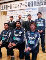 会見に出席したスカイアースの代表3選手とチーム関係者