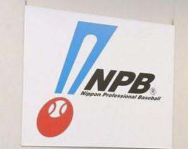 日本野球機構(NPB)のロゴ