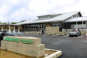 「南紀熊野ジオパークセンター」=22日、和歌山県串本町