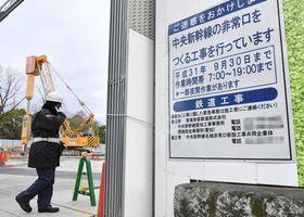 リニア中央新幹線の「名城非常口」新設工事現場で、発注者などが記載された看板=12日午後、名古屋市(電話番号を加工しています)