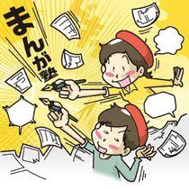イラスト・松本康裕