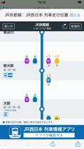 JR西日本とヤフーが連携して始める検索アプリの列車運行情報の画面イメージ