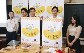 子ども食堂の調査結果を公表した支援団体の湯浅誠さん(右から2人目)ら=26日午後、東京都新宿区