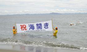 三浦海岸海水浴場で行われた海開き=三浦市南下浦上宮田