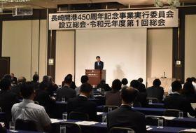 長崎開港450周年記念事業の実行委設立総会=長崎市、ホテルニュー長崎