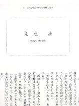免色渉の名詞が印刷された『騎士団長殺し』のページ