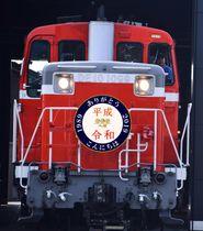 「ありがとう平成・こんにちは令和号」に使用するディーゼル機関車「DL大樹」のイメージ(東武鉄道提供)