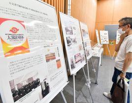 「太陽国体」の公文書などが並ぶ会場=鹿児島市役所西別館市民ギャラリー
