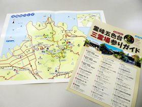 歩き遍路の入門者向けに国分寺、白峯寺、根香寺を巡るルートなどを掲載したマップ
