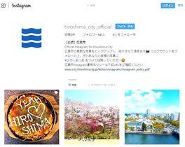 広島市が開設した公式インスタグラム