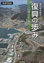 河北新報社が発刊した報道写真集「復興の歩み 宮城・岩手・福島」