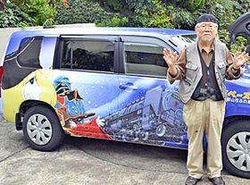 「銀河鉄道999」ラッピングカーと松本零士さん