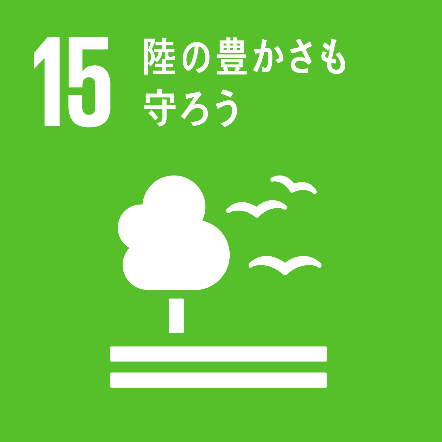 SDGsの第15目標 陸の豊かさを守ろう