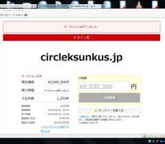 「circleksunkus.jp」のドメインは6000万円を超える高額で落札された(お名前.comのウェブサイトより)