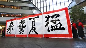 漢字4文字で今年を振り返る「創作四字熟語」で、優秀作品に選ばれた「猛夏襲来」=17日午後、大阪市