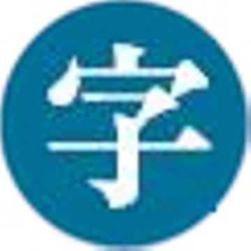 (300)「字」 廟に出生報告をする儀式