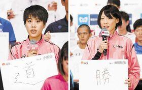 MGCを前に記者会見する前田穂南(右)と小原怜=東京都新宿区
