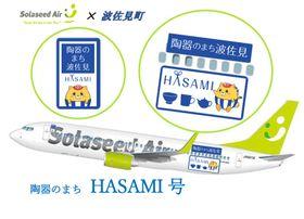 中尾さんのデザインを採用したラッピング機「陶器のまち HASAMI号」のイメージ図(波佐見町提供)