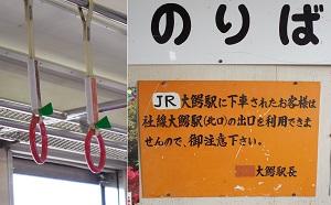 リンゴのつり革(左)と大鰐駅の古い掲示板