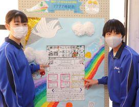 発行7777回の節目を迎えた「輝け!八中みんなの学校」(滋賀県近江八幡市市井町・八幡中)