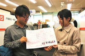 「ラブライブ!」仕様の婚姻届を提出した大石涼太さん(左)、千春さん夫妻=沼津市役所