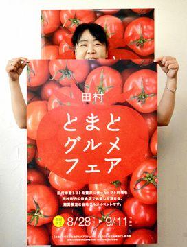 旬のトマトご賞味あれ 田村市内8店、28日からフェア