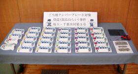埼玉県警が押収した、盗まれた「ご当地ナンバープレート」=18日(埼玉県警提供)