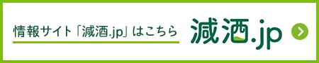 情報サイト「減酒.jp」はこちら