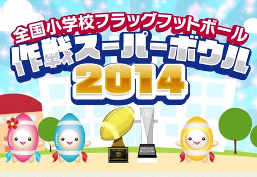 日本全国の小学校から1万を超えるフラッグフットボールの作戦が集まった