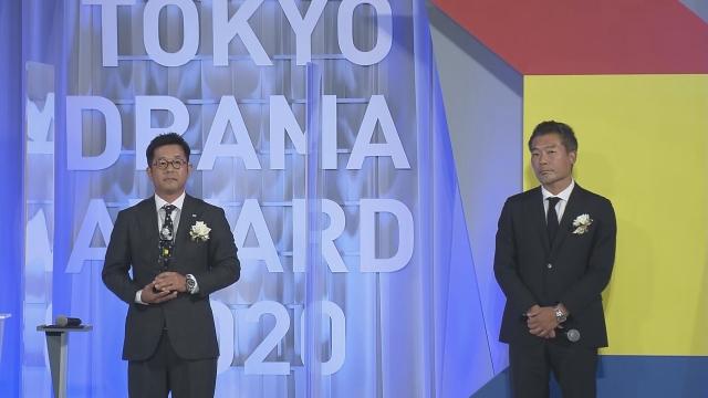 『東京ドラマアウォード2020』の授賞式に参加した『ひまわりっ~宮崎レジェンド~』の関係者