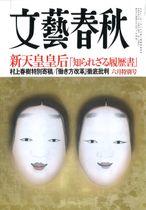 「文藝春秋」2019年6月号
