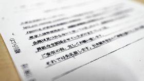 AHM協同組合が神奈川シティユニオンに送ったファクスの写し