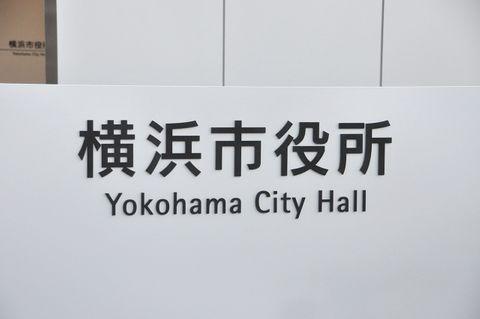 横浜市で338人が感染 受診拒んだ80代女性死亡