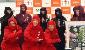 忍者姿で「甲賀流忍者大祭」をPRする関係者(滋賀県甲賀市役所)