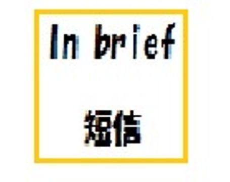 東京の団体に運動器の10年・日本賞