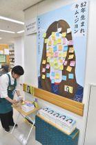 読者のメッセージが張られた特設コーナー=東京都豊島区のジュンク堂書店池袋本店で(池田まみ撮影)