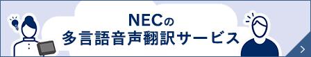 NEC 多言語音声翻訳サービス