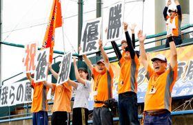 手作りパネルを掲げ、愛媛MPの勝利を祝うファン=19日午後5時ごろ、新居浜市新須賀町3丁目の新居浜市営球場