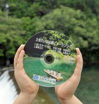矢野絢子さんが制作した「土佐れいほく博」イメージソングのCD